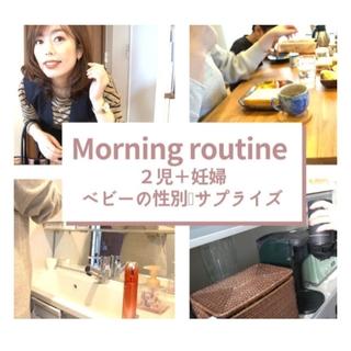 とある日のMorning routine(動画)
