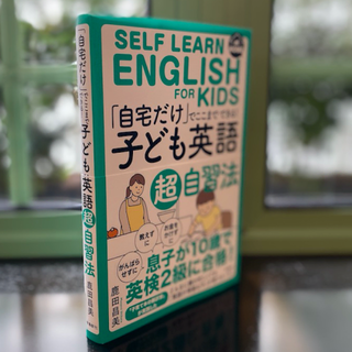 「10歳で英検2級合格」を叶えたインプット法は、『聞くが9割』|Forbes JAPAN