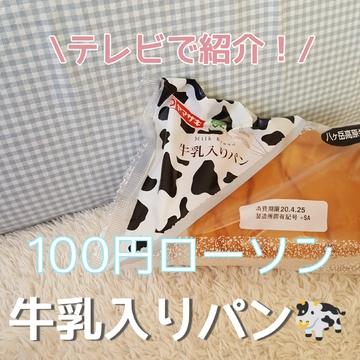 【テレビで紹介!】100円ローソンの牛乳パン!