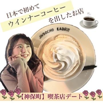 【神保町】日本で初めてウインナーコーヒーを出したお店に感動!!
