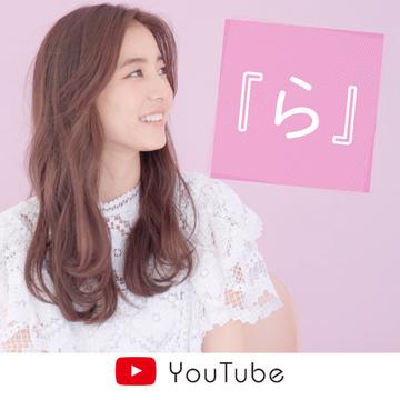 新木優子のヲタ心に癒される動画♡ あいうえお作文「ら」