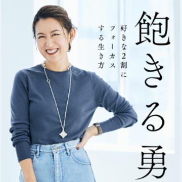 大草直子さん著『飽きる勇気』がおすすめです!