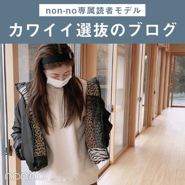 SNIDEL・Lily Brown・Starbucks… 社会人読者モデルが大人気福袋を開封♡【カワイイ選抜】