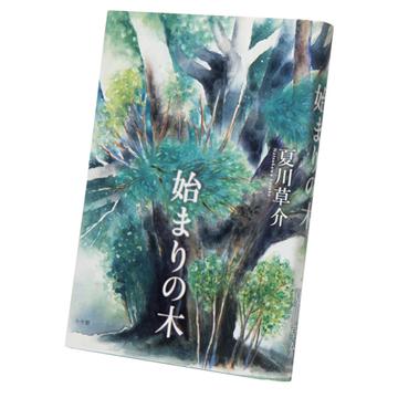 民俗学者と女学生の日本をめぐるふたり旅『始まりの木』【斎藤美奈子のオトナの文藝部】