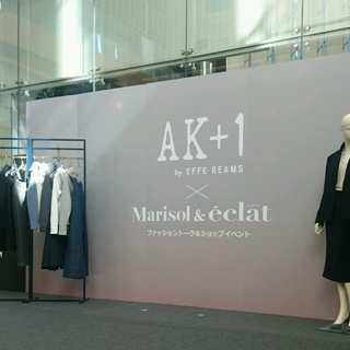 AK+1 by EFFE BEAMS×Marisol&eclatスペシャルイベント@丸ビル