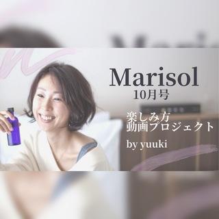 【動画あり】Marisolの楽しみ方♪付録も動画でご紹介します^^