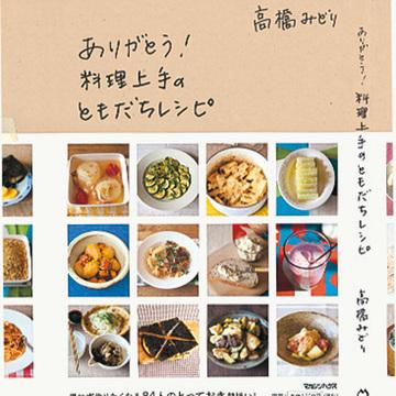 4.すぐ作りたい!84人のレシピ『ありがとう! 料理上手のともだちレシピ』 高橋みどり著
