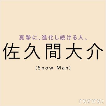 佐久間大介さん(Snow Man)インタビュー★ 映画『白蛇:縁起』で声優としてダブル主演!