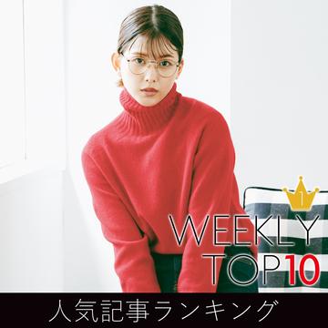 先週の人気記事ランキング|WEEKLY TOP 10【11月1日~11月7日】