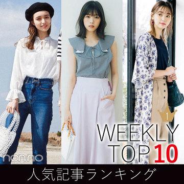 先週の人気記事ランキング|WEEKLY TOP 10【6月9日~6月15日】