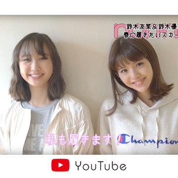 Web限定♡ 鈴木友菜&鈴木優華に質問! この春はきたいスカートは?【動画】