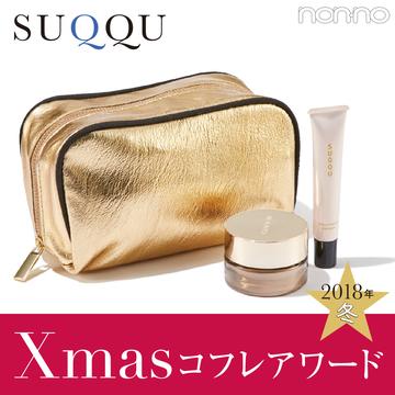 スックのベースメイク名品がおトクに♡ 【クリスマスコフレ2018】