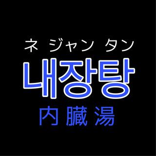 韓国語 ソウル