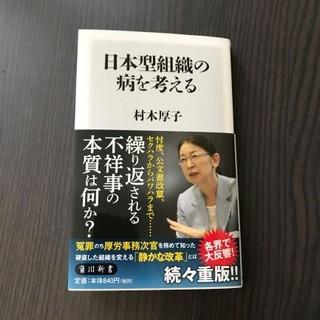 【KB_アラ管文庫】「日本型組織の病を考える」