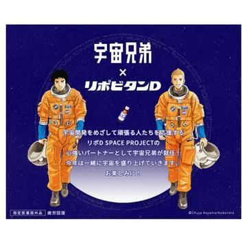 ツイートして宇宙兄弟の原画が当たる! 「ムッタと一緒にファイトイッパーツキャンペーン」が開催中