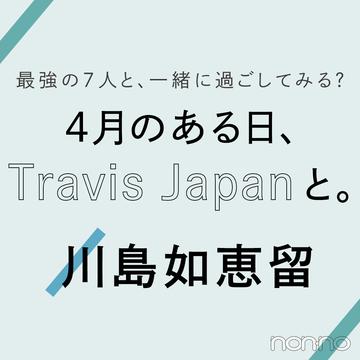 Travis Japanに恋のことを聞いてみた! vol.4 川島如恵留