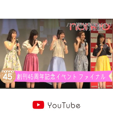 【動画】ノンノ創刊45周年イベントファイナルinTOKYO【ダイジェスト】