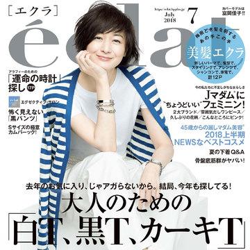エクラ7月号、本日発売です!