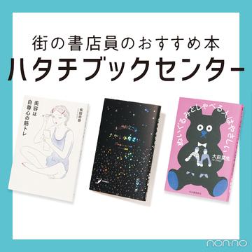 花田菜々子が20歳女子におすすめする本をもっと見る