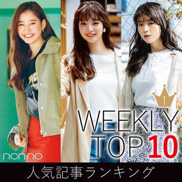 先週の人気記事ランキング|WEEKLY TOP 10【3月24日~3月30日】