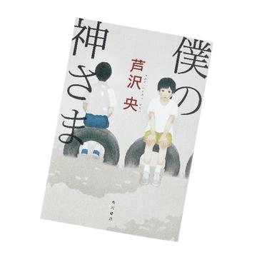 <今月のおすすめ本4選>小説からエッセイまで秋の夜長にじっくり読みたい本