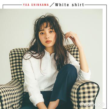 ブルックスブラザーズの「白シャツ」で変わりたい!【優愛のおしゃれ定番図鑑】