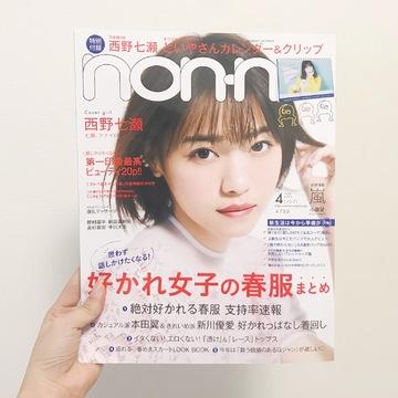 ノンノ4月号発売されています!!