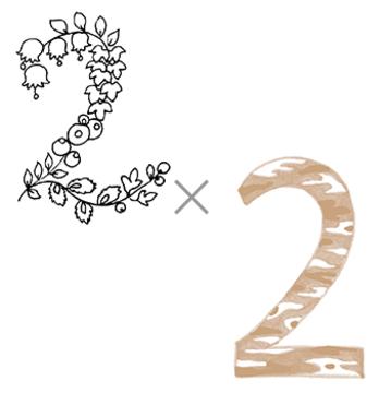 2×2 (パートナーと過す年)