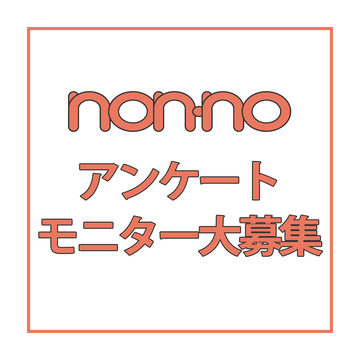 non-no アンケートモニター大募集