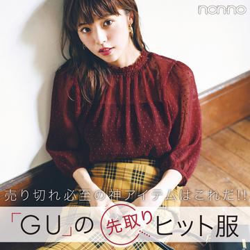 GUの秋新作から、ヒット確実なアイテムを厳選♡ お手本コーデと合わせてお届け!