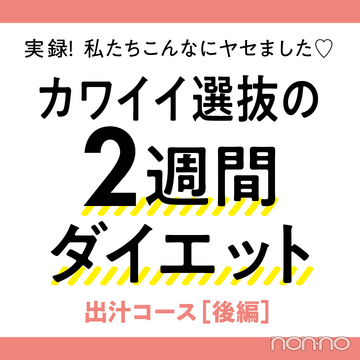 出汁コース②