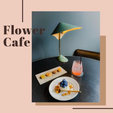 食べられる花、エディブルフラワーのスイーツが食べられるカフェ♡【ウェブディレクターTの可愛い雑貨&フードだけ。】