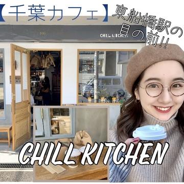 【千葉カフェ】CHILL KITCHENに行ってきました!