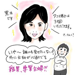 【ケビ子のアラフォー婚活Q&A】vol.12 「専業主婦になりたいです」