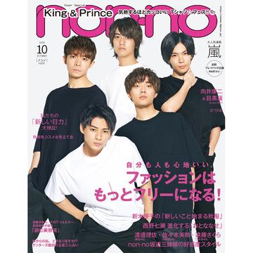 1枚、1枚Tシャツを脱ぐ姿がたまらなくセクシー♡ King & Princeの「Tシャツ☆フェス!!」、ノンノ10月号で開催!