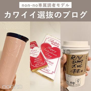 バレンタイン限定のメニュー&グッズ♡ カフェ大好きな読モがおすすめ!【カワイイ選抜】