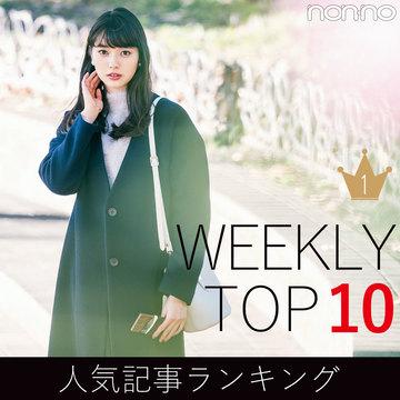先週の人気記事ランキング|WEEKLY TOP 10【1月20日~1月26日】