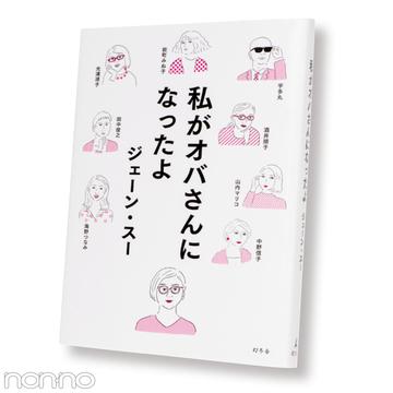 オバさんって何歳から…? 【街の書店員・花田菜々子のハタチブックセンター】