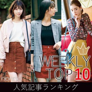 先週の人気記事ランキング|WEEKLY TOP 10【11月25日~12月1日】