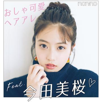 今田美桜さんが実践♡ニットの日のおしゃ可愛ヘアアレ まとめ
