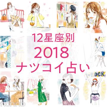 12星座別・2018年夏の恋占いまとめ★