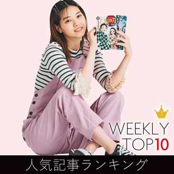 先週の人気記事ランキング|WEEKLY TOP 10【1月24日~1月30日】