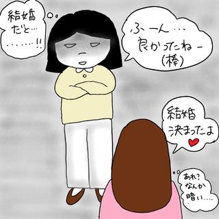 vol.49 「結婚が決まったら友人から避けられた」【ケビ子のアラフォー婚活Q&A】_1_1