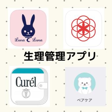 生理のテクノロジーを追え♡ vol.3 実は個性豊か! 生理管理アプリ