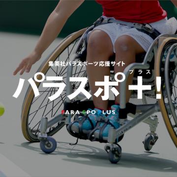 泉はるも参加中♪ 東京パラリンピック応援サイトがオープン!