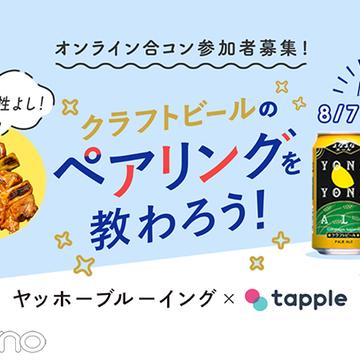 『タップル』×『よなよなエール』のオンライン合コンに参加しよう!