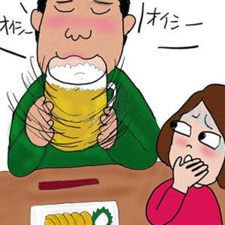 過去に出会った男#4「コップのフチ男」【婚活メモリー酒場 #4】