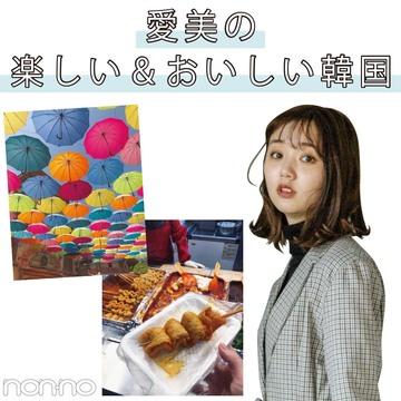 江野沢愛美の韓国おすすめ屋台飯&遊びスポット6選!【韓国トレンドこれくる2019】