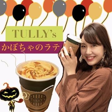 【タリーズ】かぼちゃのラテと今日の服。