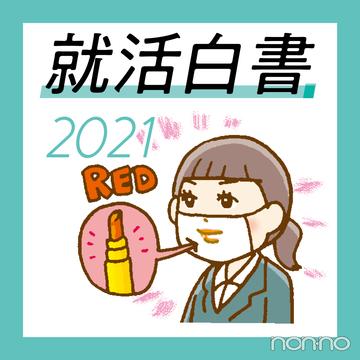 就活最新事情2021★ コロナ禍で内定獲得! 21卒女子のリアル座談会